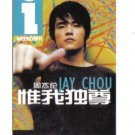 Jay Chou Limited Edition Top up card