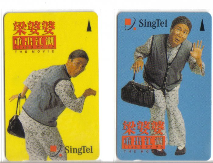 Liang Po Po Phonecard (mint) set of 2. Limited Edition