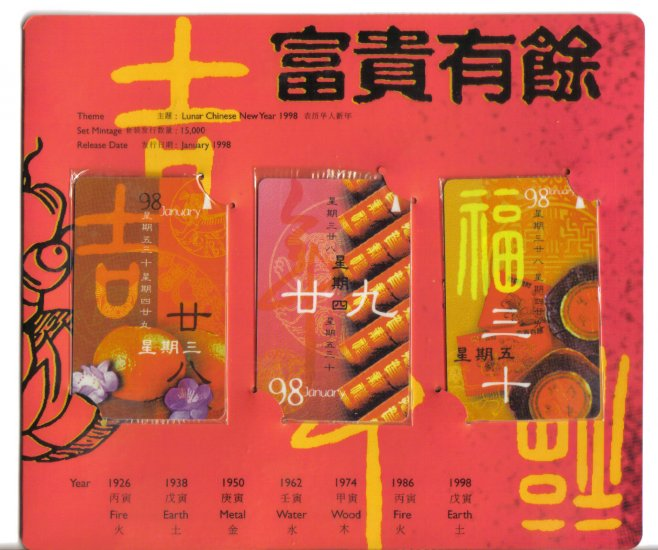 Chinese New Year 1998 Phonecard (mint) set of 3. Limited Edition