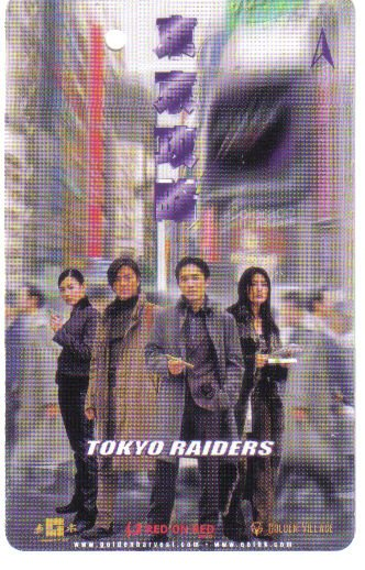 Tokyo Raider (rare) Limited Edition Transport card