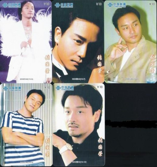 Leslie Cheung phonecard full set B