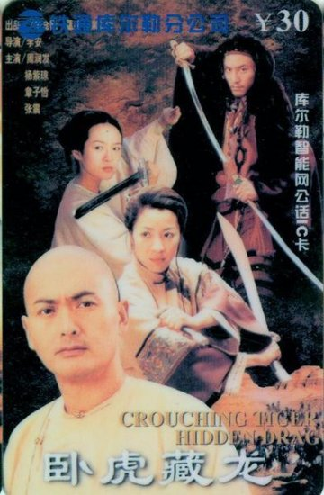 Crouching Tiger Hidden Dragon phonecard