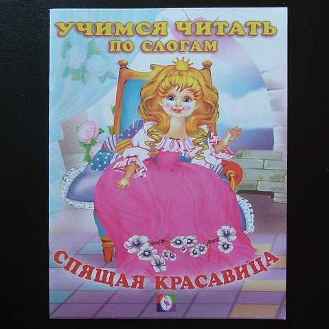 SLEEPING BEAUTY RUSSIAN LANGUAGE EARLY LEARNING CHILDRENS CLASSIC STORY BOOK