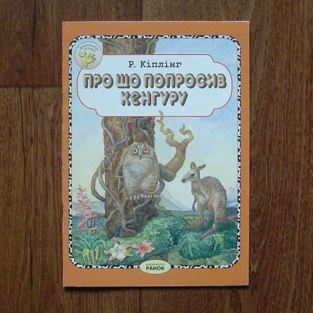 THE SING-SONG OF OLD MAN KANGAROO KIPLING 'JUST SO' STORY IN UKRAINIAN LANGUAGE