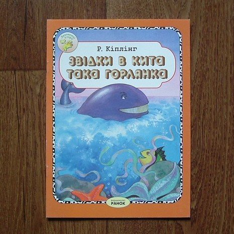HOW THE WHALE GOT HIS THROAT KIPLING 'JUST SO' STORY IN UKRAINIAN LANGUAGE