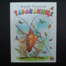 NASTY COCKROACH RUSSIAN LANGUAGE CHILDRENS BOOK