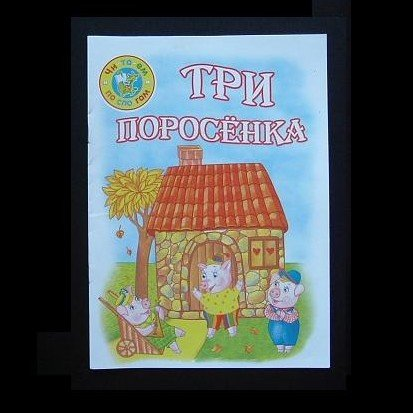 THREE LITTLE PIGS  TRE POROSENKA  RUSSIAN LANGUAGE CHILDRENS FAIRY TALE BOOK