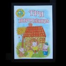 THREE LITTLE PIGS  TRE POROSENKA  RUSSIAN LANGUAGE CHILDRENS FAIRY TALE BOOK