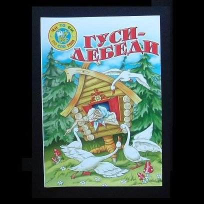 GOOSE SWAN   GOOSIE LEBEDE   RUSSIAN LANGUAGE CHILDRENS FAIRY TALE BOOK