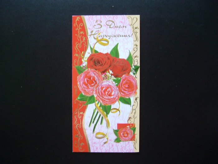 RED AND PINK ROSES UKRAINIAN LANGUAGE BIRTHDAY CARD