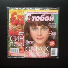 WITH YOU  C TOBOE RUSSIAN LANGUAGE WOMANS MAGAZINE No 14 JUNE 2007 WITH FREE RECIPE BOOK