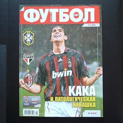FOOTBALL UA    KAKA AC MILAN FRONTCOVER   RUSSIAN LANGUAGE SOCCER MAGAZINE