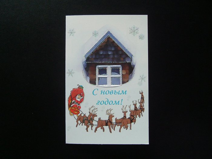 FATHER CHRISTMAS REINDEER AND ROOFTOP RUSSIAN LANGUAGE NEW YEAR CHRISTMAS CARD
