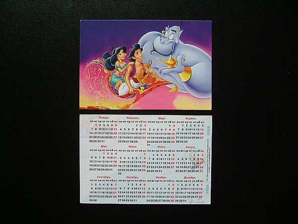 DISNEY ALADDIN  RUSSIAN LANGUAGE CALENDAR BOOKMARK 2008