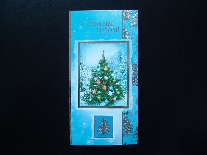 BEAUTIFUL CHRISTMAS TREE IN SNOW RUSSIAN LANGUAGE NEW YEAR CHRISTMAS CARD