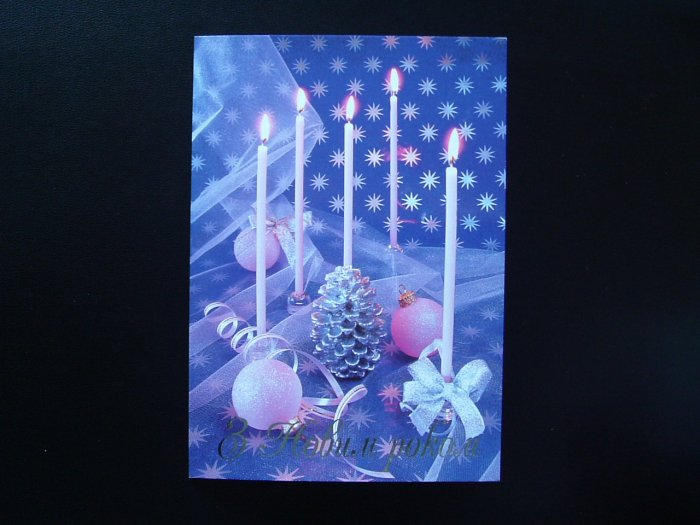 FIVE CANDLES UKRAINIAN LANGUAGE NEW YEAR CHRISTMAS CARD