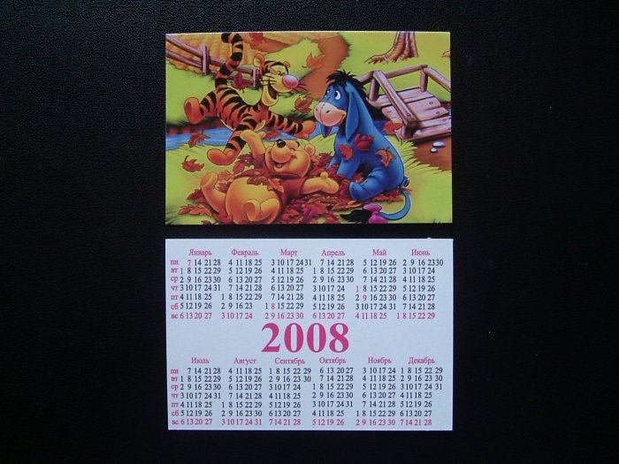 WINNIE THE POOH, EEYORE AND TIGGER RUSSIAN LANGUAGE CALENDAR BOOKMARK 2008