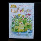 THE BABY CHICK RUSSIAN LANGUAGE CHILDRENS PAPERBACK STORY BOOK