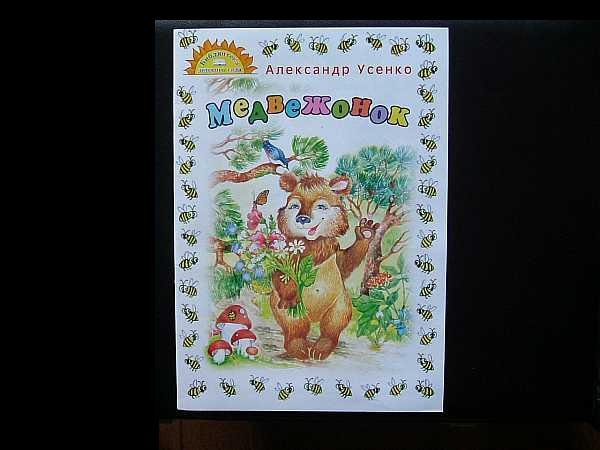 THE BEAR CUB RUSSIAN LANGUAGE CHILDRENS PAPERBACK STORY BOOK