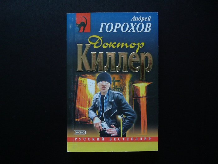RUSSIAN LANGUAGE DETECTIVE BOOK 'DOCTOR KILLER'