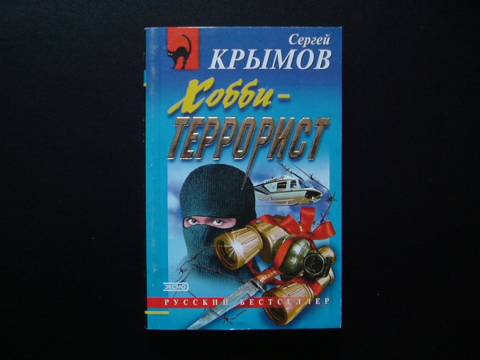 RUSSIAN LANGUAGE DETECTIVE BOOK 'HOBBY TERRORIST'