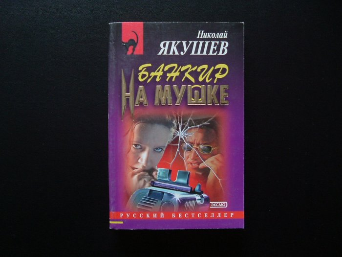 RUSSIAN LANGUAGE DETECTIVE BOOK 'BANKER IN YOUR SIGHT'