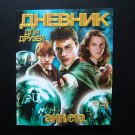HARRY POTTER RUSSIAN LANGUAGE PERSONAL YEARBOOK