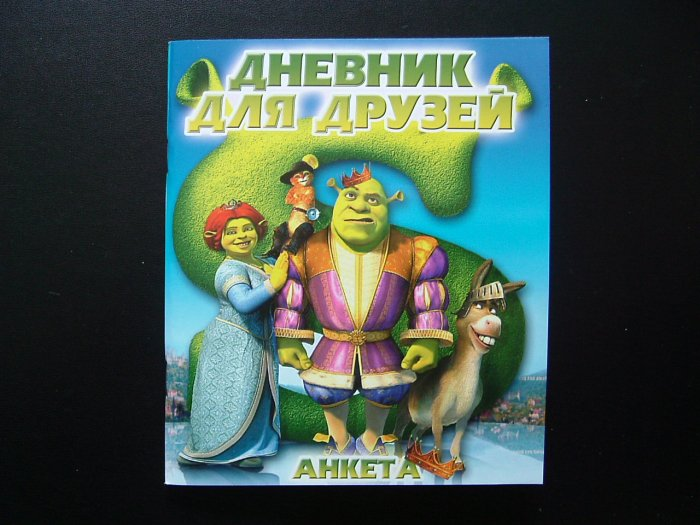 SHREK RUSSIAN LANGUAGE PERSONAL YEARBOOK