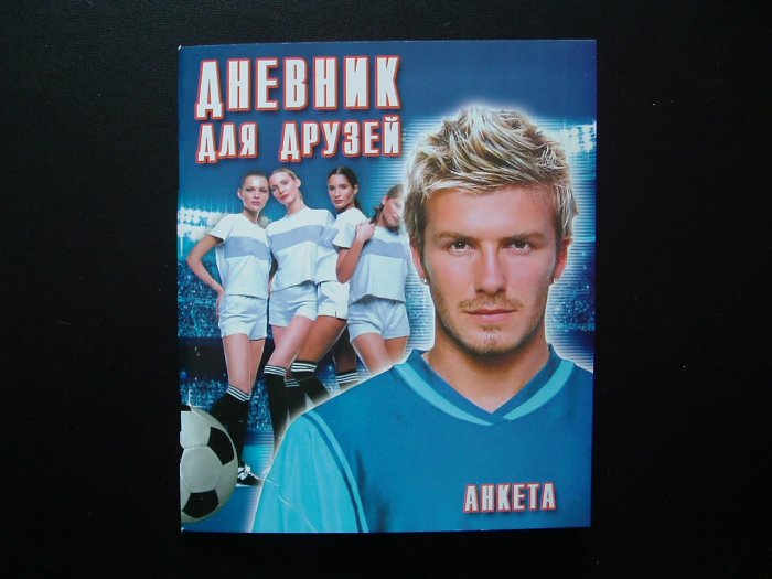 DAVID BECKHAM RUSSIAN LANGUAGE PERSONAL YEARBOOK
