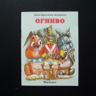 TINDER BOX RUSSIAN LANGUAGE POCKET SIZE CHILDRENS STORY BOOK
