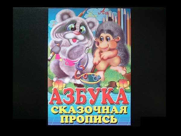 RUSSIAN LANGUAGE CHILDRENS ABC ABV COLOR AND LEARN BOOK