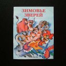 ANIMALS IN WINTER RUSSIAN LANGUAGE POCKET SIZE CHILDRENS STORY BOOK