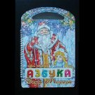 RUSSIAN LANGUAGE CHILDRENS CHRISTMAS ABC LEARNING BOOK