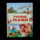MY FAVORITE RUSSIAN LANGUAGE FAIRY TALE BOOK  HARDBCAK COLLECTION