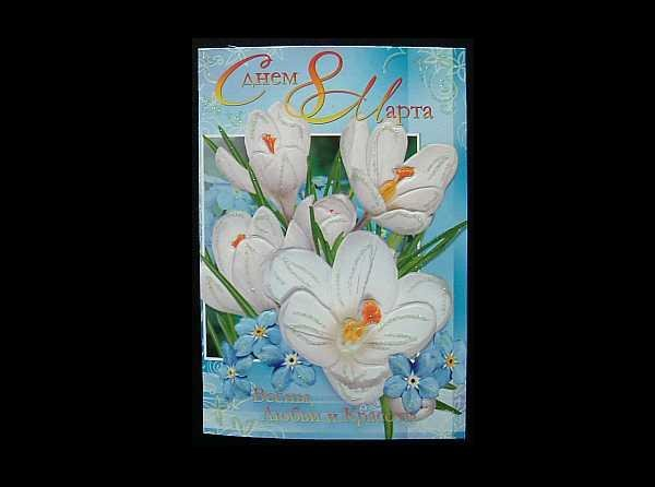 FIVE WHITE TULIPS RUSSIAN LANGUAGE MOTHERS WOMANS DAY CARD