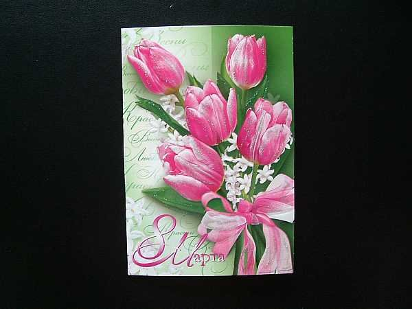 PINK TULIPS RUSSIAN LANGUAGE MOTHERS WOMANS DAY CARD