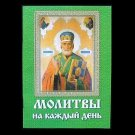 RUSSIAN LANGUAGE A PRAYER FOR EACH DAY BOOK