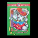CAT PUSS IN BOOTS RUSSIAN LANGUAGE STORY AND COLORING BOOK