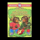 TWO GREEDY BEARS RUSSIAN LANGUAGE STORY AND COLORING BOOK