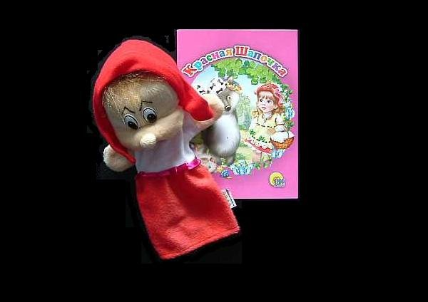 RUSSIAN LANGUAGE CHILDRENS BOOK AND TOY LITTLE RED RIDING HOOD