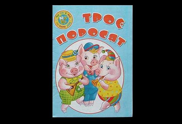 THE THREE LITTLE PIGS UKRAINIAN LANGUAGE A4 SIZE CHIDRENS STORY BOOK
