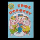 THE THREE LITTLE PIGS UKRAINIAN LANGUAGE A4 SIZE CHIDRENS STORY BOOK