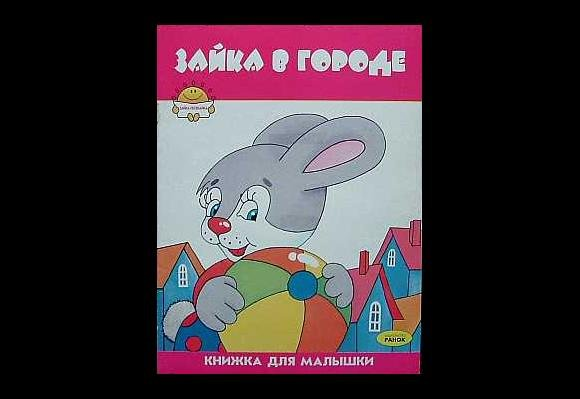 RABBIT IN THE CITY RUSSIAN LANGUAGE CHILDRENS STORY BOOK