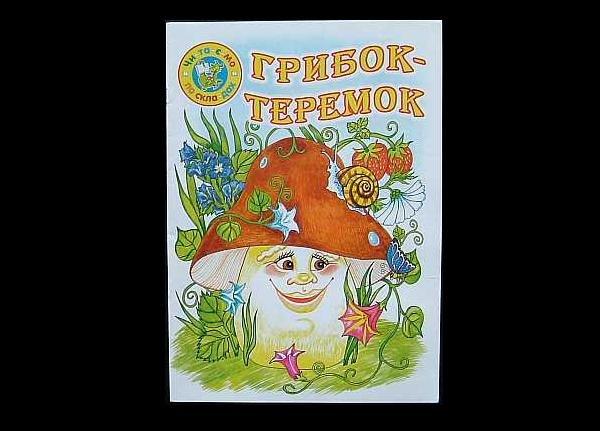 MUSHROOM TEREMOK UKRAINIAN LANGUAGE CHILDRENS EARLY LEARNING BOOK