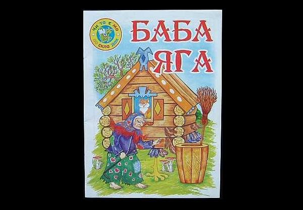 BABA IGA UKRAINIAN LANGUAGE CHILDRENS EARLY LEARNING BOOK