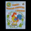 GOLDEN CREST COCKEREL AND MILL STONE UKRAINIAN LANGUAGE EARLY LEARNING BOOK