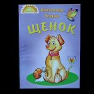 RUSSIAN LANGUAGE PUPPY DOG CHILDRENS STORY BOOK