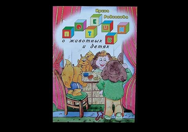 RUSSIAN LANGUAGE FUNNY SHORT STORIES CHILDRENS BOOK