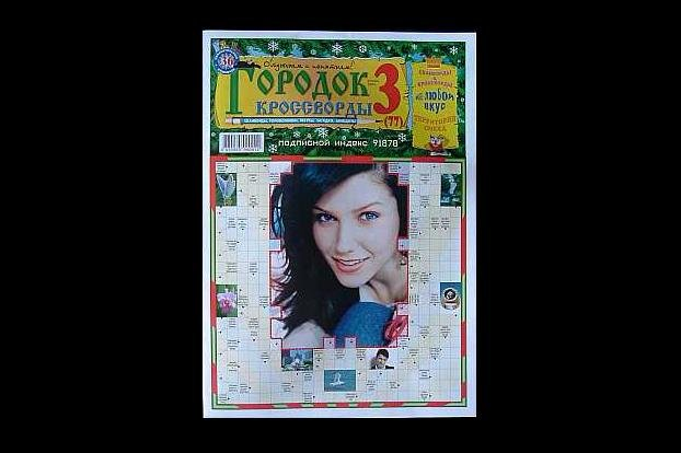 CITY CROSSWORD RUSSIAN LANGUAGE WOMENS MAGAZINE