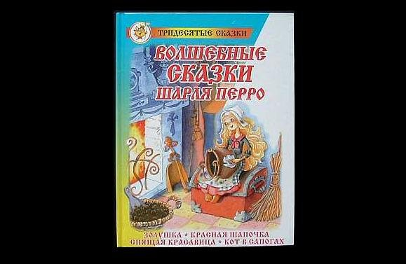 RUSSIAN LANGUAGE CHILDRENS FAIRY TALE COLLECTION BOOK